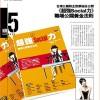 香港雜誌Pandaa雜誌報導