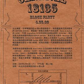 第一屆 CARNIVAL 18135 Block Party 活動通知