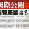 公關教主長君的經濟日報採訪報導 Saturday, Feb. 28, 2009