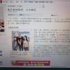香港蘋果日報  Curits Stone 柯堤斯史東抵台新聞