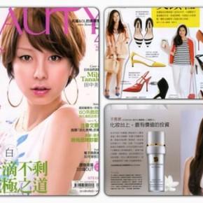4月號 Beauty 大美人雜誌 ~ ESTÉE LAUDER白金級喚能湛白奇蹟系列