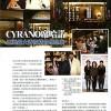 iself  愛自己 愛生活 雜誌採訪 2010, March